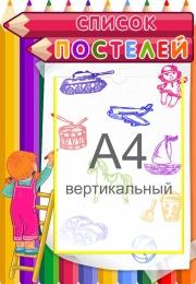Купить Стенд Список постелей для группы Карандашики 340*490 мм в Беларуси от 22.50 BYN