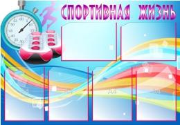 Купить Стенд Спортивная жизнь - Лёгкая атлетика 1000*700 мм в Беларуси от 95.00 BYN
