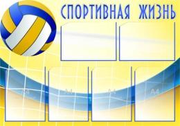 Купить Стенд Спортивная жизнь - Волейбол 1000*700 мм в Беларуси от 95.00 BYN