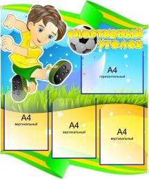 Купить Стенд Спортивный уголок в зелено-желтых тонах 750*900 мм в Беларуси от 87.00 BYN