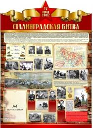 Купить Стенд Сталинградская битва на тему  ВОВ размер 900*1250мм в Беларуси от 138.50 BYN
