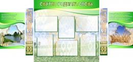 Купить Стенд Стенд святло роднага слова в зелёных тонах 1800*880мм в Беларуси от 152.00 BYN