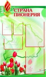 Купить Стенд Страна Пионерия в зелено-красных тонах 550*850мм в Беларуси от 63.56 BYN