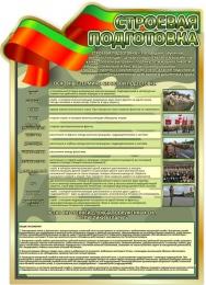 Купить Стенд Строевая подготовка 680*950 мм в Беларуси от 74.00 BYN