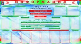 Купить Стенд Структура учреждения образования 2000*1100мм в Беларуси от 293.00 BYN