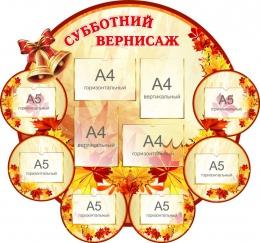 Купить Стенд Субботний Вернисаж в стиле Осень 1320*1230 мм в Беларуси от 214.40 BYN