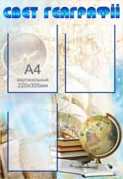 Купить Стенд Свет геаграфii в кабинет географии на 3 кармана  550*800 мм в Беларуси от 55.50 BYN
