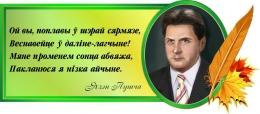 Купить Стенд Свиток с цитатой и портретом Я.Пушчы на белорусском языке в золотисто-зелёных тонах 720*320 мм в Беларуси от 27.00 BYN
