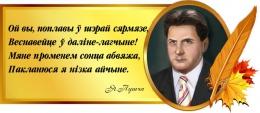 Купить Стенд Свиток для кабинета белорусской литературы с цитатой Я.Пушчы в золотисто-коричневых тонах на белорусском языке 700*300 мм в Беларуси от 25.00 BYN