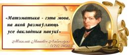 Купить Стенд Свиток для кабинета математики с цитатой Лобачевского Н.И. 720*310 мм в Беларуси от 25.00 BYN
