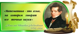Купить Стенд Свиток для кабинета математики с цитатой Лобачевского Н.И. в золотисто-зелёных тонах 720*300 мм в Беларуси от 25.00 BYN