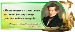 Купить Стенд Свиток для кабинета математики с цитатой Лобачевского Н.И. на белорусском языке 700*300 мм в Беларуси от 24.00 BYN