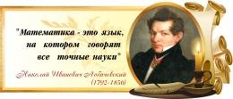 Купить Стенд Свиток для кабинета математики с цитатой Лобачевского Н. И. со свечой 720*300 мм в Беларуси от 25.00 BYN