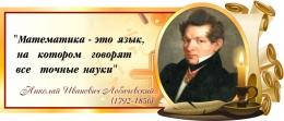 Купить Стенд Свиток для кабинета математики с цитатой Лобачевского Н. И. в золотисто-коричневых тонах 720*300 мм в Беларуси от 25.00 BYN