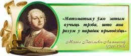 Купить Стенд Свиток для кабинета математики с цитатой Ломоносова М.В. на белорусском языке 700*300 мм в Беларуси от 24.00 BYN
