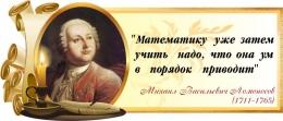 Купить Стенд Свиток для кабинета математики с цитатой Ломоносова М.В. со свечой 720*300 мм в Беларуси от 25.00 BYN