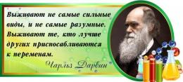 Купить Стенд Свиток для кабинета химии и биологии с цитатой Ч.Дарвина 660*300 мм в Беларуси от 24.00 BYN