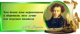 Купить Стенд Свиток с цитатой А.С.Пушкина в зелёных тонах 720*300 мм в Беларуси от 0.00 BYN