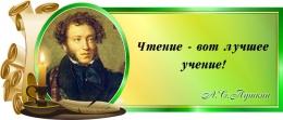 Купить Стенд Свиток с цитатой А.С.Пушкина в зелёных тонах со свечой 720*300 мм в Беларуси от 25.00 BYN