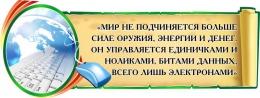 Купить Стенд Свиток с цитатой для кабинета информатики 830*310мм в Беларуси от 31.00 BYN
