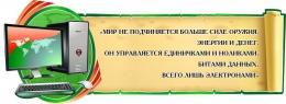 Купить Стенд Свиток с цитатой для кабинета информатики 870*320мм в Беларуси от 34.00 BYN