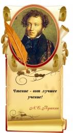 Купить Стенд Свиток  с цитатой и портретом А.С.Пушкина 350*630 мм в Беларуси от 25.00 BYN