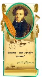Купить Стенд Свиток  с цитатой и портретом А.С.Пушкина в золотисто-бирюзовых тонах 350*630 мм в Беларуси от 26.00 BYN