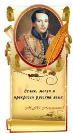 Купить Стенд Свиток  с цитатой и портретом М.Ю. Лермонтова 350*630 мм в Беларуси от 25.00 BYN