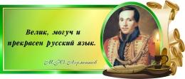 Купить Стенд Свиток  с цитатой и портретом М.Ю. Лермонтова в зелёных тонах 720*300 мм в Беларуси от 25.00 BYN