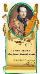 Купить Стенд Свиток  с цитатой и портретом М.Ю. Лермонтова в золотисто-бирюзовых тонах 350*630 мм в Беларуси от 26.00 BYN