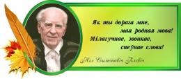 Купить Стенд Свиток с цитатой и портретом Н.С. Гiлевiча на белорусском языке в золотисто-зелёных тонах 720*320 мм в Беларуси от 27.00 BYN