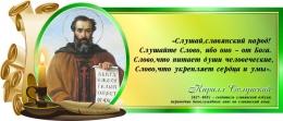 Купить Стенд Свиток с цитатой Кирилла Суловского в зелёных тонах 720*300 мм в Беларуси от 25.00 BYN