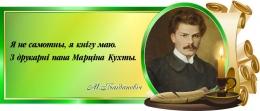 Купить Стенд Свиток с цитатой Максима Богдановича на белорусском языке в зелёных тонах 720*300 мм в Беларуси от 25.00 BYN