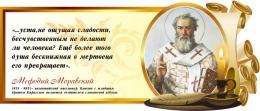 Купить Стенд Свиток с цитатой Мефодия Моравского со свечой 720*300 мм в Беларуси от 25.00 BYN