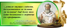 Купить Стенд Свиток с цитатой Мефодия Моравского со свечой в зелёных тонах 720*300 мм в Беларуси от 25.00 BYN