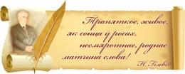 Купить Стенд Свиток с цитатой Нила Гилевича 300*800мм в Беларуси от 28.00 BYN