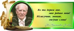 Купить Стенд Свиток с цитатой Нила Гилевича на белорусском языке в зелёных тонах 720*300 мм в Беларуси от 25.00 BYN