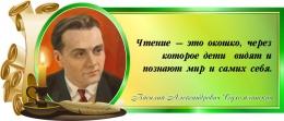 Купить Стенд Свиток с цитатой В.А.Сухомлинского в зелёных тонах 720*300 мм в Беларуси от 25.00 BYN