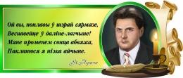 Купить Стенд Свиток с цитатой Я.Пущи на белорусском языке в зелёных тонах 720*300 мм в Беларуси от 25.00 BYN