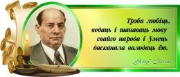 Купить Стенд Свиток с цитатой Якуба Колоса на белорусском языке в зелёных тонах 720*300 мм в Беларуси от 25.00 BYN