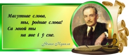 Купить Стенд Свиток с цитатой Янки Купалы на белорусском языке в зелёных тонах 720*300 мм в Беларуси от 25.00 BYN