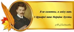 Купить Стенд Свиток с портретом и цитатой М. Богдановича на белорусском языке  700*300 мм в Беларуси от 25.00 BYN