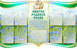 Купить Стенд Святло роднага слова на белорусском языке в бирюзовых тонах 1400*900мм в Беларуси от 166.50 BYN