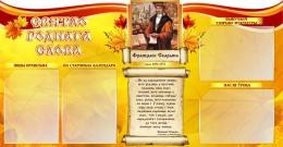 Купить Стенд Святло роднага слова в стиле Осень на белорусском языке 1150*600мм в Беларуси от 93.00 BYN