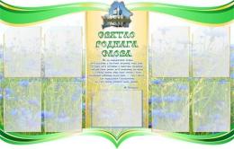 Купить Стенд Святло роднага слова зеленый 1400*900мм в Беларуси от 166.50 BYN