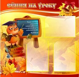 Купить Стенд Сёння на ўроку на белорусском языке в стиле Осень с совой 790*770мм в Беларуси от 73.50 BYN
