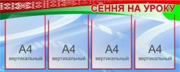 Купить Стенд Сёння на ўроку с символикой Республики Беларусь 1000*400мм в Беларуси от 56.00 BYN