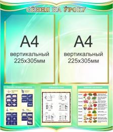 Купить Стенд Сёння на ўроку в бирюзовых тонах в кабинет трудового обучения 500*580 мм в Беларуси от 40.00 BYN