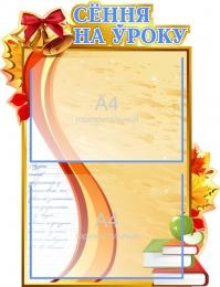 Купить Стенд Сёння на ўроку в стиле стенда Осень 600*450мм в Беларуси от 38.00 BYN
