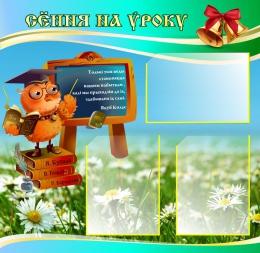 Купить Стенд Сёння на уроку для начальной школы на фоне поля ромашек 790*770 мм в Беларуси от 77.50 BYN